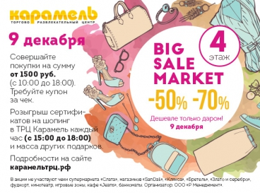 Big Sale Market